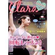 Clara (クララ) 2019年 09月号 [雑誌]