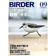 BIRDER (バーダー) 2019年 09月号 [雑誌]