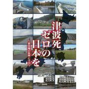津波死ゼロの日本を―被災地の復興に学び [単行本]