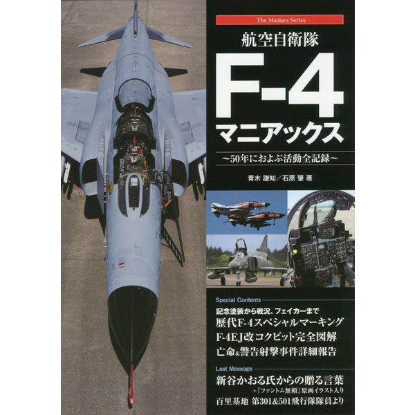 航空自衛隊F-4マニアックス―50年におよぶ活動全記録(The Maniacs Series) [単行本]