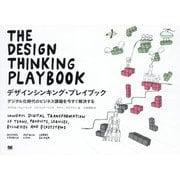 デザインシンキング・プレイブック―デジタル化時代のビジネス課題を今すぐ解決する [単行本]