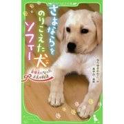 さよならをのりこえた犬ソフィー―盲導犬になった子犬の物語(角川つばさ文庫) [新書]