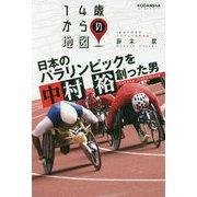 日本のパラリンピックを創った男 中村裕 [単行本]