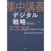 集中講義デジタル戦略 テクノロジーバトルのフレームワーク [単行本]
