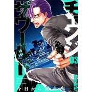 チェンジザワールド -今日から殺人鬼- 3(バンチコミックス) [コミック]