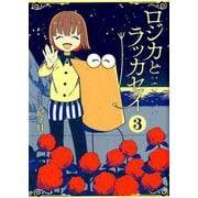 ロジカとラッカセイ 3(バンチコミックス) [コミック]