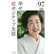 97歳、幸せな超ポジティブ生活(単行本) [単行本]
