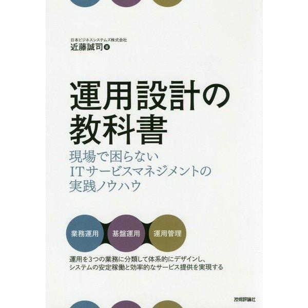 運用設計の教科書 ~現場で困らないITサービスマネジメントの実践ノウハウ [単行本]