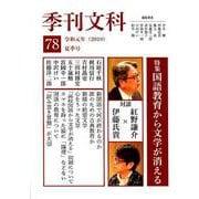 季刊文科78号 [単行本]