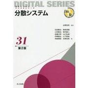 分散システム<第2版>(未来へつなぐデジタルシリーズ<31>) [全集叢書]