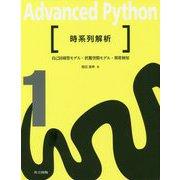時系列解析(Advanced Python<1>) [全集叢書]