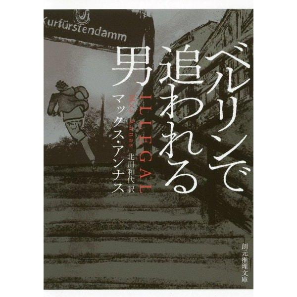 ベルリンで追われる男(創元推理文庫) [文庫]