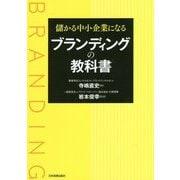 儲かる中小企業になるブランディングの教科書 [単行本]
