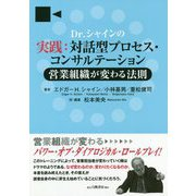Dr.シャインの実践:対話型プロセス・コンサルテーション-営業組織が変わる法則 [単行本]