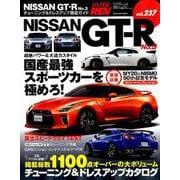 ハイパーレブ Vol.237 NISSAN GT-R No.3 [ムックその他]