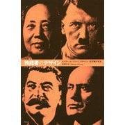 独裁者のデザイン-ヒトラー、ムッソリーニ、スターリン、毛沢東の手法 [単行本]
