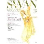 SWAN MAGAZINE Vol.57-2019年秋号(SWAN MAGAZINE-スワンマガジン) [単行本]