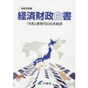 経済財政白書〈令和元年版〉「令和」新時代の日本経済 [単行本]