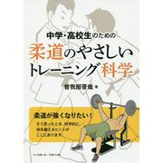 中学・高校生のための柔道のやさしいトレーニング科学 [単行本]