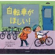 自転車がほしい! [絵本]