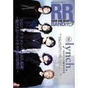 ROCK AND READ BAND 3-読むロックマガジン [単行本]