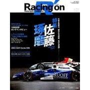 Racing on - レーシングオン - No. 502 佐藤琢磨 (ニューズムック) [ムックその他]