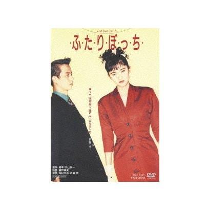 ・ふ・た・り・ぼ・っ・ち・ [DVD]