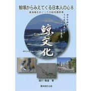 鯨塚からみえてくる日本人の心〈8〉東海域をめぐっての総括最終章 [単行本]