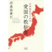 日本国民のための愛国の教科書 [単行本]