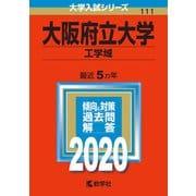 赤本111 大阪府立大学(工学域) 2020年版 [全集叢書]