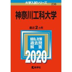 赤本236 神奈川工科大学 2020年版 [全集叢書]