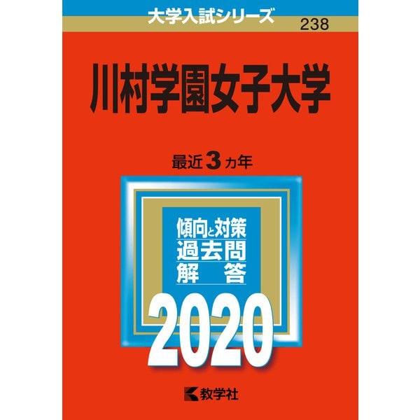 赤本238 川村学園女子大学 2020年版 [全集叢書]