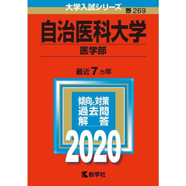 269自治医科大学(医学部) [全集叢書]