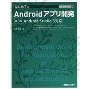 はじめてのAndroidアプリ開発―Android Studio 3対応 第3版 (TECHNICAL MASTER) [単行本]