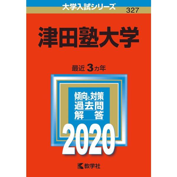 赤本327 津田塾大学 2020年版 [全集叢書]