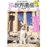 猫と世界遺産の街カレンダーMOOK 2020(洋泉社MOOK) [ムックその他]