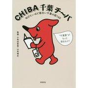 CHIBA 千葉 チーバ―叫びたいほど面白い千葉の話160 [単行本]