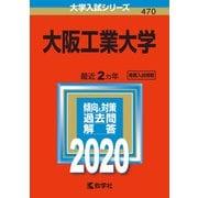 赤本470 大阪工業大学 2020年版 [全集叢書]