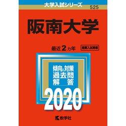赤本525 阪南大学 2020年版 [全集叢書]