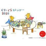 ぐりとぐらカレンダー 2020 [絵本]