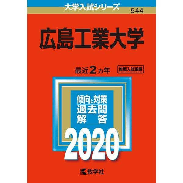 赤本544 広島工業大学 2020年版 [全集叢書]
