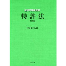特許法 第4版 (法律学講座双書) [全集叢書]