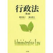 行政法 第6版 [単行本]