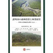 諸外国の森林投資と林業経営-世界の育林経営が問うもの [単行本]