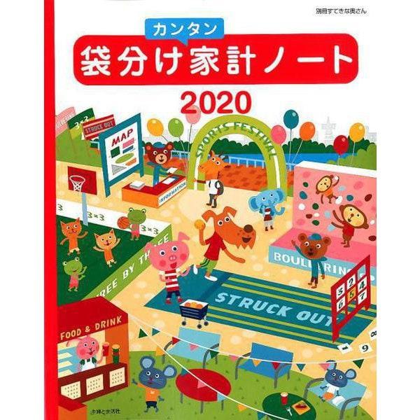 袋分けカンタン家計ノート 2020(別冊すてきな奥さん) [ムックその他]