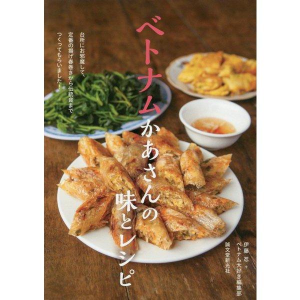 ベトナムかあさんの味とレシピ―台所にお邪魔して、定番の揚げ春巻きから伝統食までつくってもらいました! [単行本]