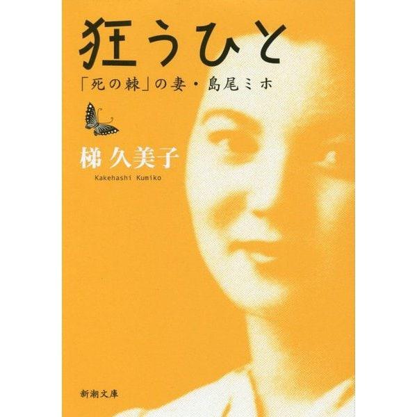 狂うひと―「死の棘」の妻・島尾ミホ(新潮文庫) [文庫]