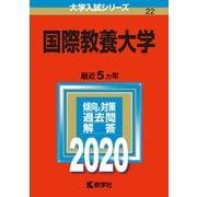 赤本22 国際教養大学 2020年版 [全集叢書]