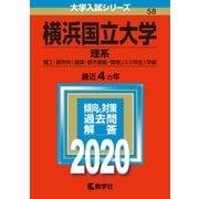 赤本58 横浜国立大学(理系) 2020年版 [全集叢書]
