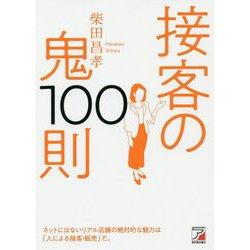 接客の鬼100則(アスカビジネス) [単行本]